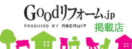 GOODREFOMEに施工事例が掲載されました。